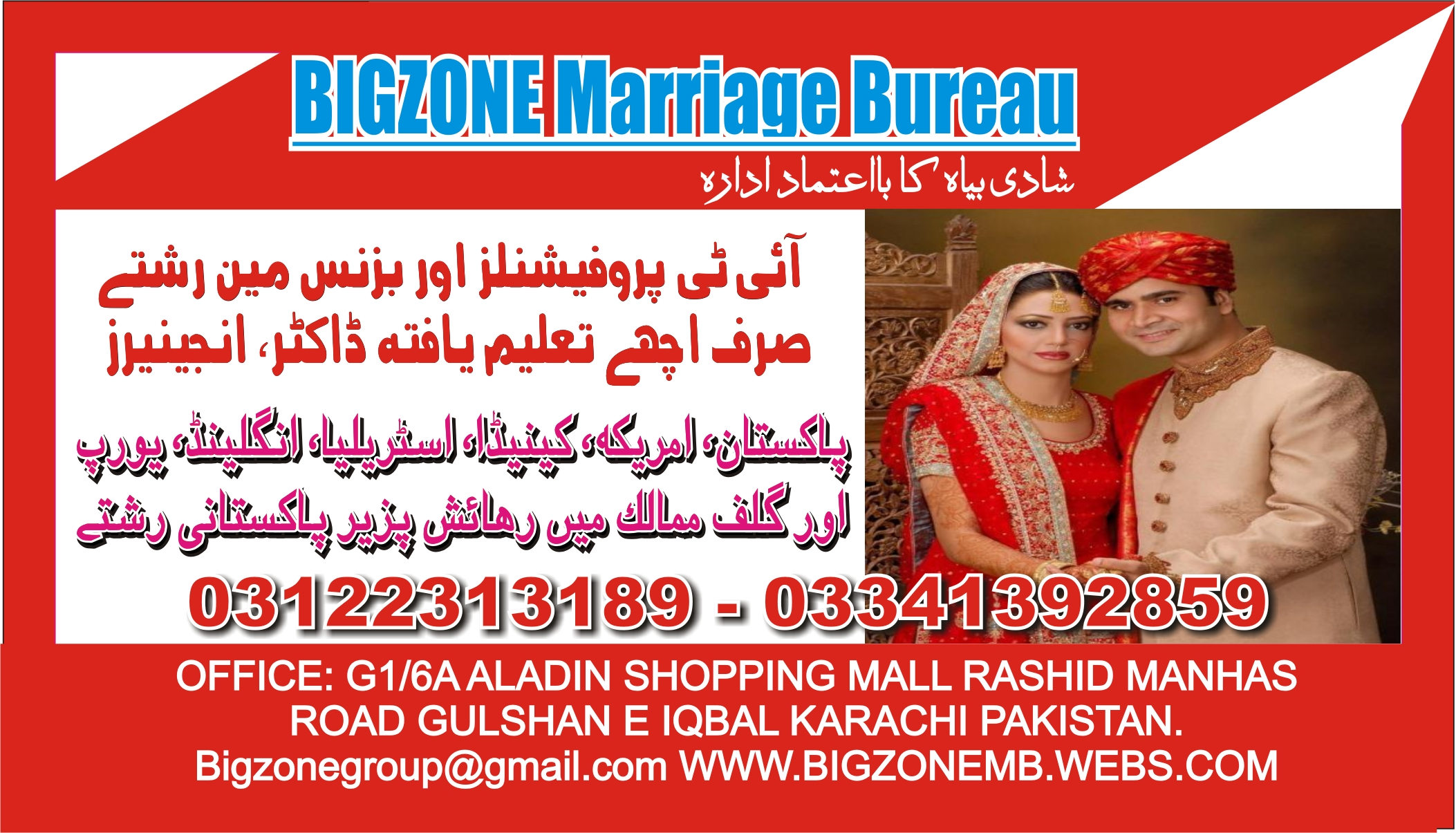 Marriage Bureau